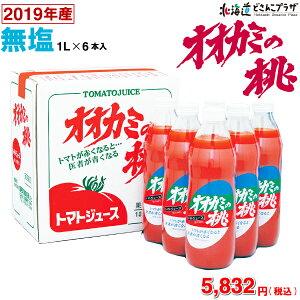 「2019年産 新もの!!オオカミの桃(無塩1L×6本)」トマトジュース  トマト とまと 北海道 食品 ストレート 食塩無添加 ギフト 贈り物 プレゼント 健康