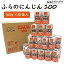 自社出荷「ふらのニンジン100 缶160g×30本入」常温