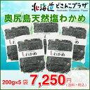 [メーカーより直送]「奥尻島産天然塩わかめ200g×5袋」送料無料送料込北海道
