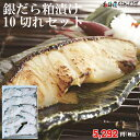 岩見沢市 産直「銀だら粕漬け10切れセット」冷凍