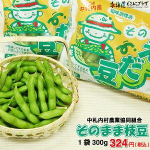 「そのまま枝豆300g」北海道...