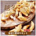札幌市 産直「北海道産越冬じゃがいも 北海黄金フライドポテト10Kg」冷凍
