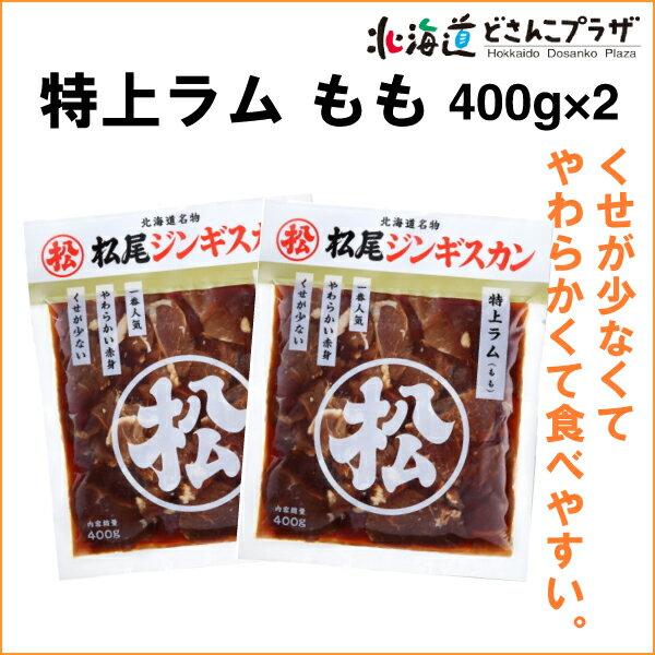 松尾ジンギスカン『特上ラム・簡易鍋セット』