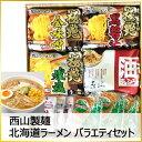 「西山製麺 北海道ラーメンおいしい 定番バラエティ14食セット」北海道 ラーメン ギフト 贈り物