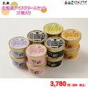 [メーカーより直送]「乳蔵 北海道アイスクリームセット 12ヶ入」送料込 冷凍