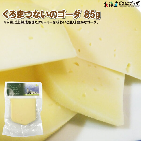 トワ・ヴェール『くろまつないのチーズ詰合せ(5種)』