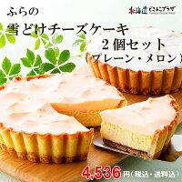 産地出荷「ふらの雪どけチーズケーキ2個セット(プレーン・メロン)」冷凍送料込