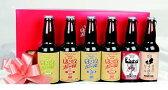 [メーカーより直送]はこだてビール6種セット 330ml×6本送料無料 送料込