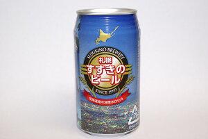 すすきのビール350ml