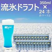 「流氷ドラフト350ml缶×24本セット」北海道 発泡酒 網走※2ケースまで1送料で配送可能