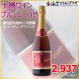 「十勝ワイン ブルーム ロゼ 750ml」北海道 スパークリングワイン 辛口