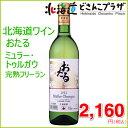「おたるミュラー・トゥルガウ完熟フリーラン 720ml」北海道 白ワイン 葡萄 小樽 アルコール 甘口