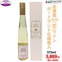 北海道のワイン