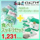 「ハッカ商品−食べてスッキリセット(ハッカ飴×2+ペパーミントティー6P×1)」北海道 ハッカ 涼しい 爽やか 飴 ティー
