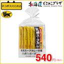 【ネコポス配送】「札幌スープカレーの素 5P」※4個までネコポス可(送...