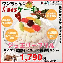 『ワンちゃん用クリスマスケーキ「NAMARA!ジュエリーフリル」』ワンダードック[北海道どさんこプラザWEB]