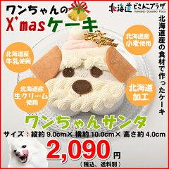『ワンちゃん用クリスマスケーキ「NAMARA!ワンちゃんサンタ」』ワンダードック[北海道どさんこプラザWEB]