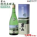「男山 特別本醸造 北海道限定 720ml」北海道 旭川 日本酒