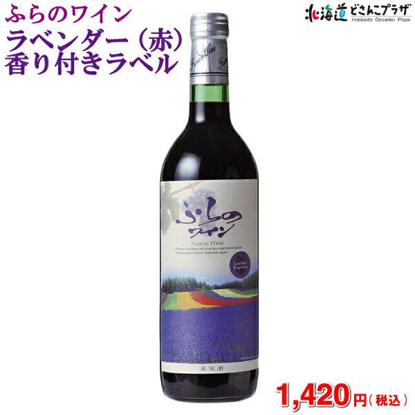 自社出荷「ふらのワインラベンダー香り付きラベル(赤)720ml」常温