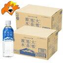天然水 送料無料 北海道の水 大雪旭岳源水 ペットボトル 500ml 24本×2ケース(2箱)価格 5400円 天然水 500ml