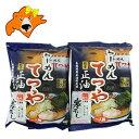 札幌 ラーメン てつや 送料無料 醤油ラーメン 1食×2袋 袋麺 豚骨 しょうゆラーメン (ラーメン スープ付) 価格 840円 サッポロ ラーメン しょうゆ らーめん