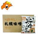 送料無料 札幌 ラーメン 味噌 乾麺 北海道 札幌ラーメン 10袋×1箱(1ケース) ラーメン スープ付 価格 2540円 さっぽろらーめん みそ サッポロ 袋麺