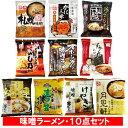 味噌ラーメン 送料無料 味噌 ラーメン 乾麺 北海道 有名 みそ ラーメン 食べ比べ 10袋セット(ラーメン スープ 付) 価格 3680円