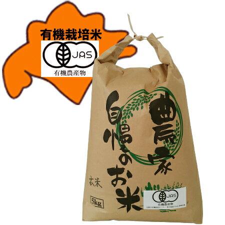 北海道・ナッツふぁーむ『有機栽培米 玄米 混植米(ゆめぴりか米・おぼろづき米・きたくりん米)』
