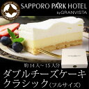 ホテルのチーズケーキ