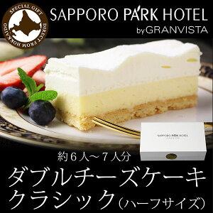 お取り寄せ伝説。がおすすめの「北海道発!札幌パークホテル特製のダブルチーズケーキが当店初登場!価格3,000円 (税込)」をご賞味ください。