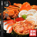 母の日 カニ ギフト送料無料 上撰 海鮮セット 大漁(たいり