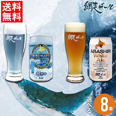 網走ビール缶 選べる8本セット