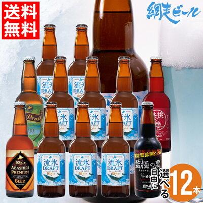 網走ビール 自由に選べる12本セット