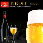母の日 ギフト ビールビール イネディット INEDIT 2本(750ml)(化粧箱入)お酒 女性向け 飲みやすい 御祝い スパークリング】【lucky】ラッキーシール対象【常】【まとめるベア〜】