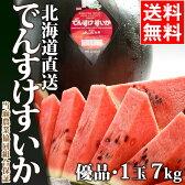 2017年ご予約承り中送料無料 北海道産 でんすけすいか(優品 2L 約7kg)【残暑見舞い 果物 フルーツ 西瓜 スイカ すいか 北海道産】