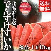 2017年ご予約承り中送料無料 北海道産 でんすけすいか(優品 5L 約10kg)【残暑見舞い 果物 フルーツ 西瓜 スイカ すいか 北海道産】