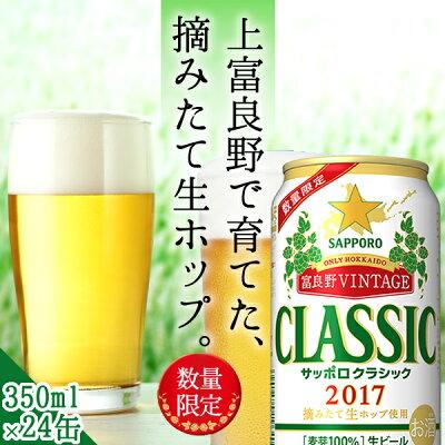 富良野ヴィンテージ2017