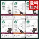 コーヒー ギフト送料無料 スターバックス オリガミ パーソナルドリップギフト(SB-50S)【インスタントコ...