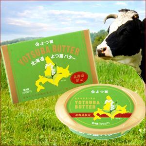 北海道の良質な生乳から生まれたバターです。使いやすいプルトップ容器入りで北海道土産にいか...
