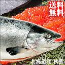 【2016年度出荷分☆予約受付中!】送料無料 北海道産【生】秋鮭(メス/筋子付き)3.5kg【…