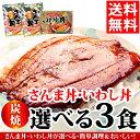 【メール便/送料無料】近海食品 北海道産炭焼 さんま丼&いわ...