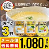 【メール便/送料無料】クレードル 北海道選べるスープ3袋セット【コーンスープ スープ 濃厚 おいしい 1000円ポッキリ】【ラッキーシール対応】