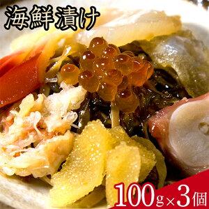母の日遅れてごめんね! ギフト 海鮮漬け送料無料 7種の彩り海鮮丼(100g)×3個【豪華 海鮮 イクラ ホッキ 数の子 タコ カニ】