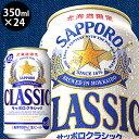 お中元 ビール ギフトサッポロビール クラシック 350ml×24本入り【御中元 夏ギフト 暑中御見 ...