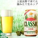ギフト ビール【数量限定/北海道限定販売】サッポロクラシック'18 富良野VINTAGE(350ml ...