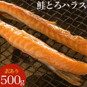 ■訳あり■送料無料 鮭トロハラス (500g)【鮭はらす トロ 鮭トロ サケ 鮭ハラス 部位のみ 訳あり 訳アリ まとめ買い 自宅用 魚介】