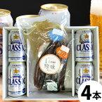 お中元 ギフト ビール送料無料 ビール サッポロクラシック(4缶)&選べる珍味(2袋)ギフト【 プレゼント おつまみ 飲み比べ クラシック 干物 北海道限定 道内限定 セット】[card]