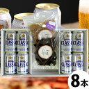 ビール ギフト送料無料 ビール サッポロクラシック(8缶)&...