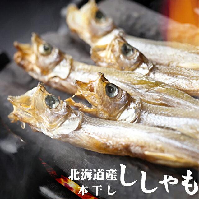 魚介類・水産加工品, シシャモ  50g