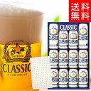 ビール ギフト送料無料 サッポロクラシック 12本入り 化粧箱入り (CS3D)【国産ビール クラシ ...
